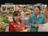 四川广元任三军特色种植致富经,煤矿主盯上了绿色黄金(20140630)
