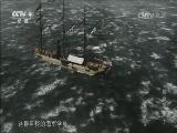[船政学堂]第二集 孺子可教 中国远洋船舰正式远航