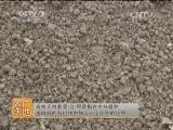 [农广天地]常用化肥的识别(20140702)