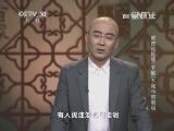 《百家讲坛》 20140708 成败论乾隆(下部)5 和珅的崛起