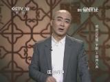 《百家讲坛》 20140709 成败论乾隆(下部)6 惊天大案