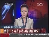 """[中国新闻]以军继续展开""""护刃行动"""" 普京:以方应在最短期限内停火"""