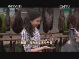 """陈金富火腿致富经,""""腿哥""""的财富江湖你不懂(20140714)"""