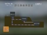 养鱼农广天地,麦瑞加拉鲮鱼养殖技术(20140715)