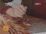 [农广天地]重庆漆器髹饰技艺(20140718)