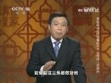 《百家讲坛》 20140722 姜鹏品读《资治通鉴》 7 刘邦用人的奥妙