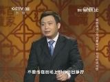 《百家讲坛》 20140723 姜鹏品读《资治通鉴》 8 刘邦的赏与罚