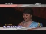 《中国文艺》 20140801 十大作曲家声乐作品音乐会2