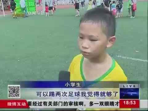 足球进校园 南京76所学校试点足球课 00:02:12