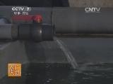 [农广天地]虾夷马粪海胆的养殖(20140812)