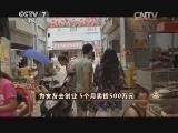 吴阳外贸致富经,为女友去创业 5个月卖货500万元(20140821)