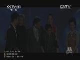 [第十二届中国长春电影节]华语电影艺术成就奖:吴思远 李雪健