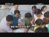 王建球养牛致富经,爱面子男人花光千万家产(20140912)