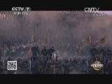 《军事科技》 20140913 陆战猛虎(一)战火中诞生