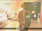 <a href=http://sports.cntv.cn/2014/09/16/VIDE1410874081324690.shtml target=_blank>[NBA最前线]跟拍国王队新秀尼克-斯陶斯卡斯</a>