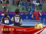 [夺金时刻]朱雨玲/陈梦获得乒乓球女子双打金牌