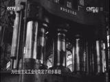 《光辉历程——纪念全国人民代表大会成立六十周年》 20141014 第二集 奠基
