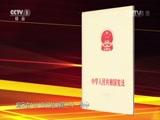 《光辉历程——纪念全国人民代表大会成立六十周年》 20141015 第三集 转折