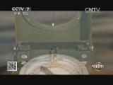 《军事科技》 20141025 大战争中的小装备-②指北针