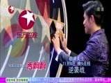 《中国梦之声 第二季》 20141102 30进12 对决战