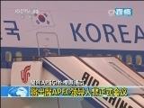 [视频]聚焦APEC:韩国领导人朴槿惠抵达北京