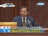 [V观APEC]中国国家主席习近平致开幕辞