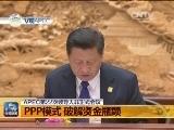 [V观APEC]PPP模式 破解资金瓶颈