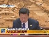 [V观APEC]APEC惠及你和我