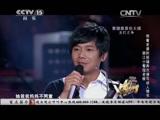 《中国好歌曲》 20141116 15:00