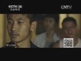 《普法栏目剧》 20141115 卧底·最新季(一)