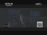 《普法栏目剧》 20141117 卧底·最新季(三)