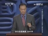 《百家讲坛》 20141118 朱棣身后那些事儿 16 皇帝也要换活法