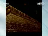 《发现》 20141122 秦始皇陵地下高楼