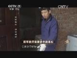 严凡利养蛇致富经,钢琴教师偏要去养剧毒蛇(20141125)