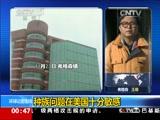 《环球记者连线》 20141126