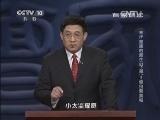 《百家讲坛》 20141129 末代皇族的新生(下部) 2 惊别紫禁城