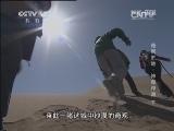 《地理中国》 20141129 奇居之地·神奇沙洲(下)