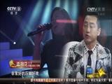 《中国正在听》 20141129