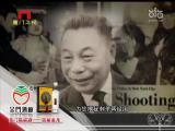 刺杀蒋经国(上) 两岸秘密档案 2014.12.03 - 厦门卫视 00:28:22