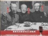 《百家讲坛》 20141211 末代皇族的新生(下部) 14 走向新生