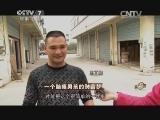 王丁鹏裁缝致富经,一个脑瘫男孩的财富梦(20141217)