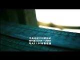 [创造]宣传片
