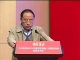 [2014科技盛典]新闻发布会:中国科学院科学传播局局长周德进公布2014科技创新人物获奖名单