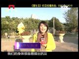 时尚生活家之慧生活 2014.12.27 - 厦门卫视 00:16:27