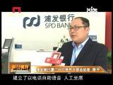 时尚生活家之新财经 2014.12.29 - 厦门卫视 00:13:09
