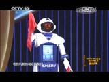 [2014科技盛典]颁奖典礼 获奖人:曲道奎