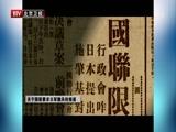 [北京您早]20150103抗战史上的今天