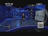 《普法栏目剧》 20150110 十集迷你剧·肉刺(九)