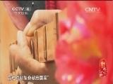 《记住乡愁 第一季》 20150120 第二十集 哈南村——尽忠报国