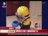 微观天下:萌宝穿上小黄人 蹦跳摔倒爬不起 00:00:40